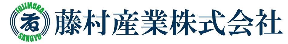 藤村産業株式会社